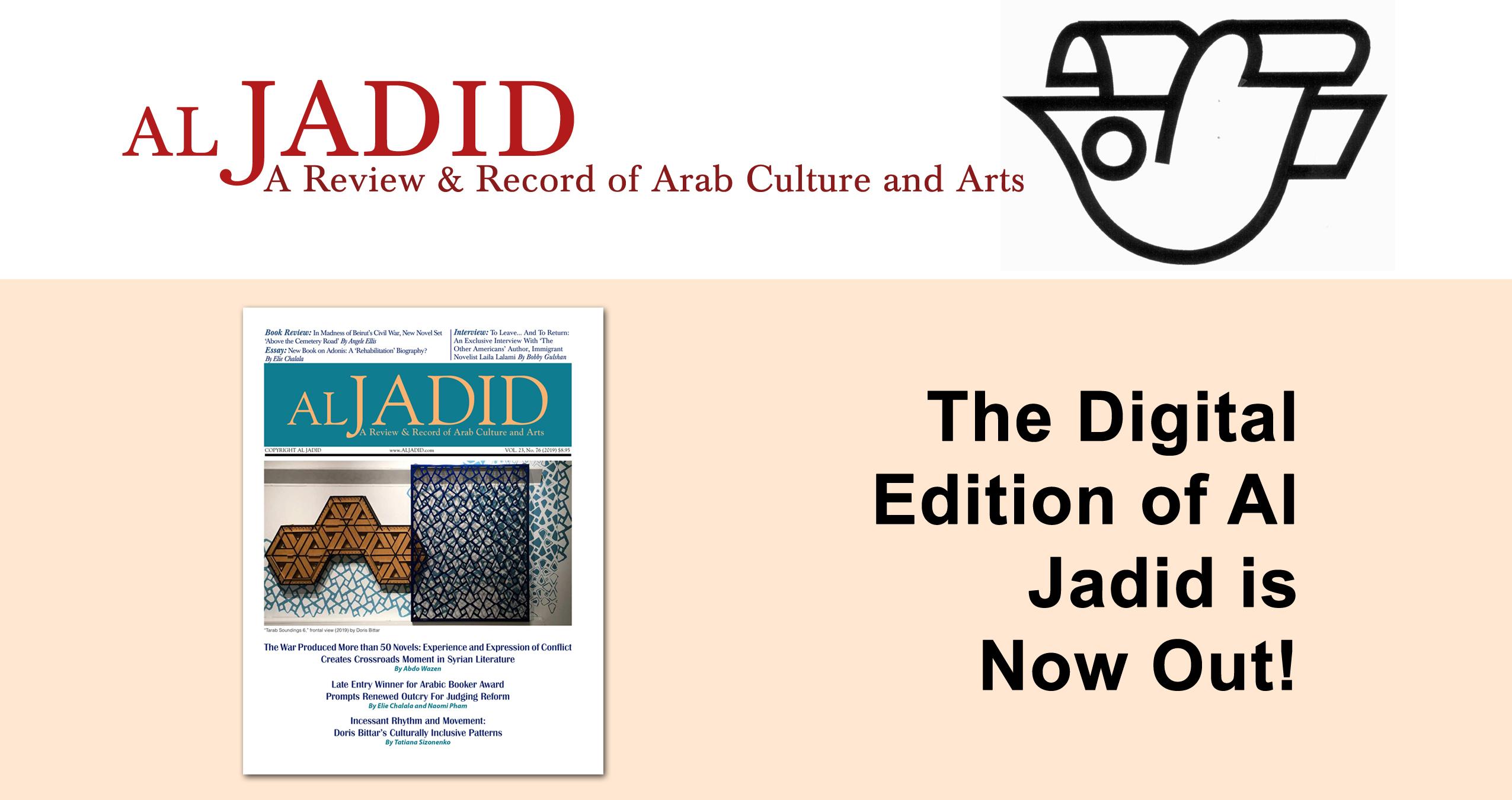 Al Jadid   A Review of Arab Arts and Culture